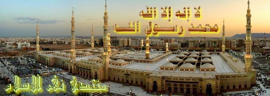 منتدى نهر الإسلام