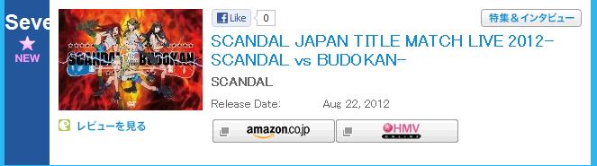 3rd Live DVD - 「SCANDAL vs BUDOKAN」  - Page 4 Captur10
