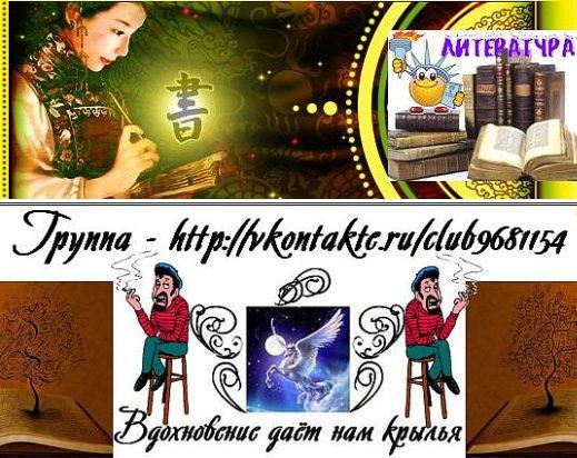 """Группа """"Ценители фэнтези и создатели миров"""" - наше представительство ВКонтакте X_d53f10"""