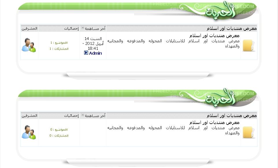 ستايل تومبيلات للثورات العربيه ستايل الحريه للدول العربيه 2012 27010