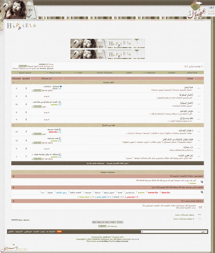 ستايل العيد 1433 - 2012 المجانى متوافق مع النسخه 3.8 S10