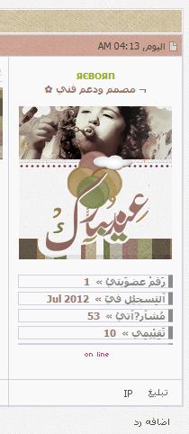 ستايل العيد 1433 - 2012 المجانى متوافق مع النسخه 3.8 S11