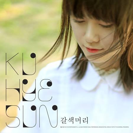 """Goo Hye Sun Released Her Digital Song """" Brown Hair """" Khs10"""