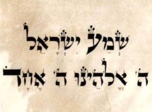 Chéma Israël (Dt VI, 4) 410