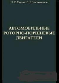 Литература по ДВС 00133710