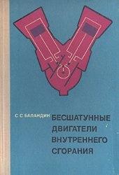 Литература по ДВС 00228010