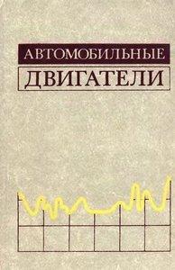 Литература по ДВС 12818610