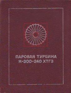 Литература по паровым двигателям и турбинам 23076410