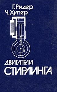Литература по двигателям Стерлинга 275710