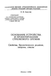 Литература по огнестрельному и пневматическому оружию  Ddddd10