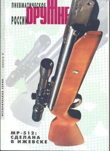 Литература по огнестрельному и пневматическому оружию  Dddudd10