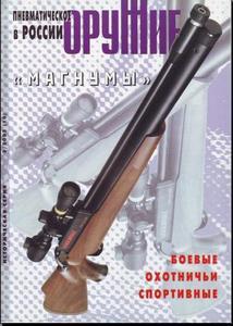 Литература по огнестрельному и пневматическому оружию  Dddudd11