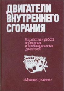 Литература по ДВС Ddudnd25