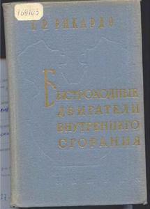 Литература по ДВС Rekard10