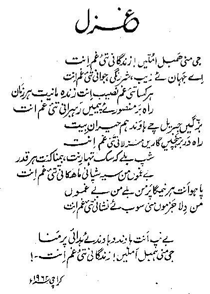 AKBAR BARUK ZAHAI- SOBEY SAMEEN 0001_b13