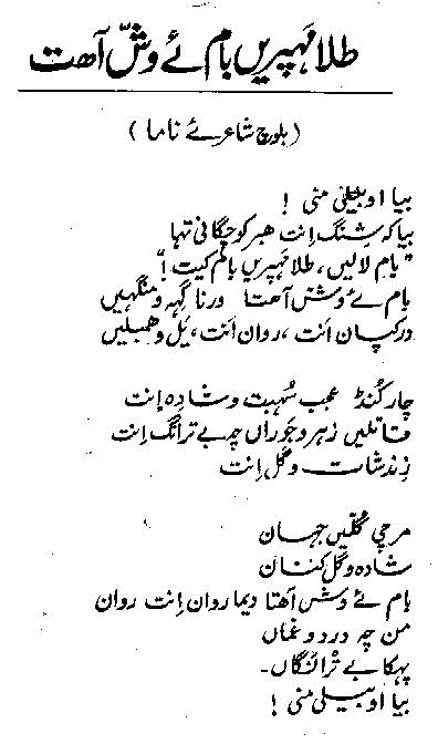 AKBAR BARUK ZAHAI- SOBEY SAMEEN 0001_b17