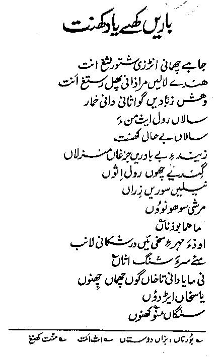 ALLAH BUKHSH BUZDAR - YOKA TAHO LAILA NAEY 0001_b19