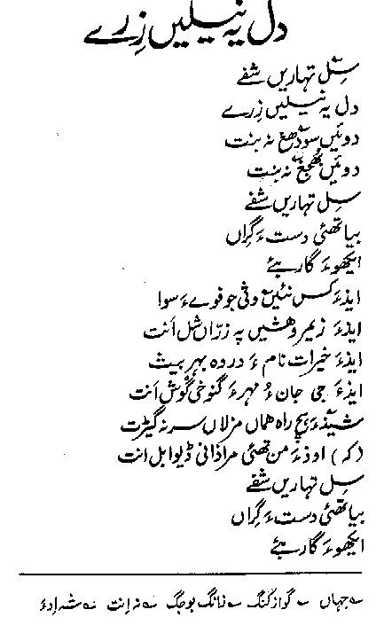 ALLAH BUKHSH BUZDAR - YOKA TAHO LAILA NAEY 0001_b21