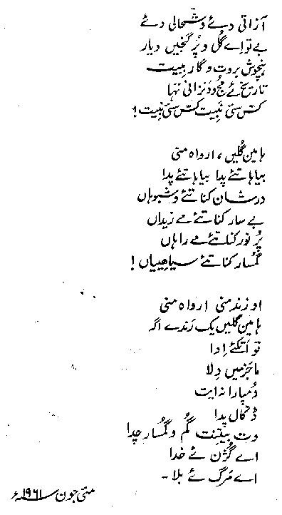 AKBAR BARUK ZAHAI- SOBEY SAMEEN 0002_b13