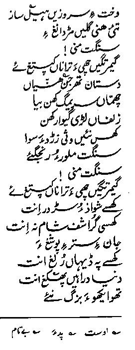 ALLAH BUKHSH BUZDAR - YOKA TAHO LAILA NAEY 0002_b16
