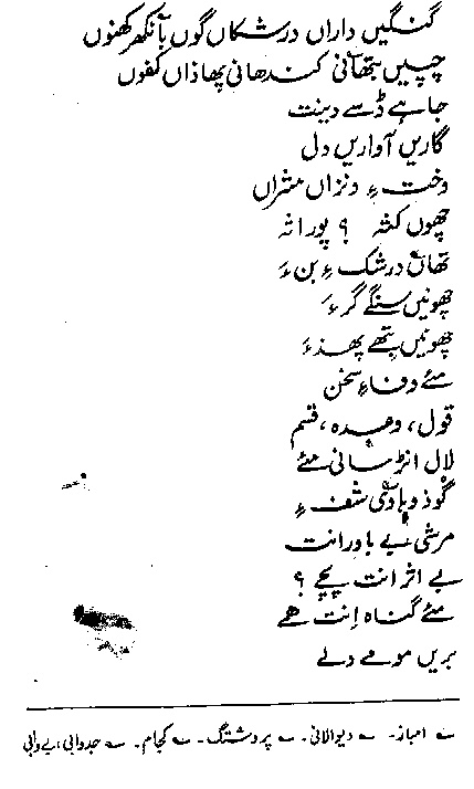 ALLAH BUKHSH BUZDAR - YOKA TAHO LAILA NAEY 0002_b17