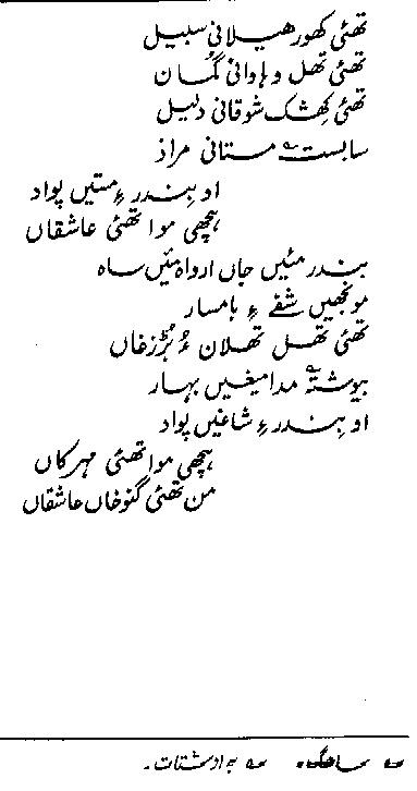 ALLAH BUKHSH BUZDAR - YOKA TAHO LAILA NAEY 0002_b18