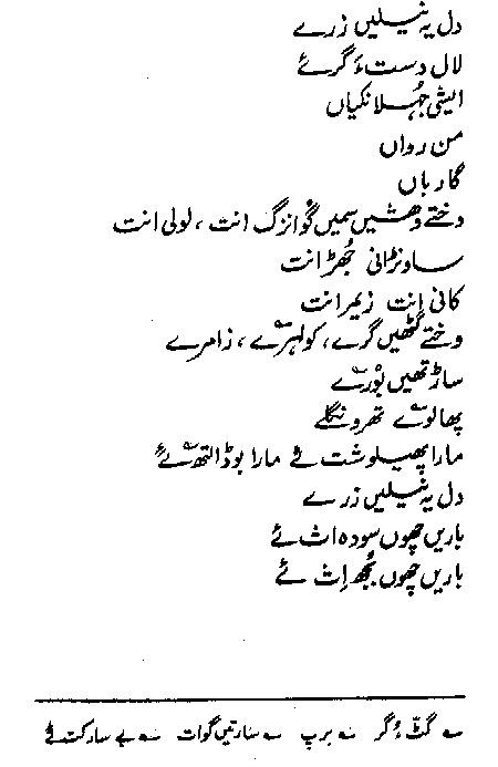 ALLAH BUKHSH BUZDAR - YOKA TAHO LAILA NAEY 0002_b19