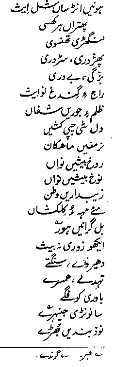 ALLAH BUKHSH BUZDAR - YOKA TAHO LAILA NAEY 0003_b12