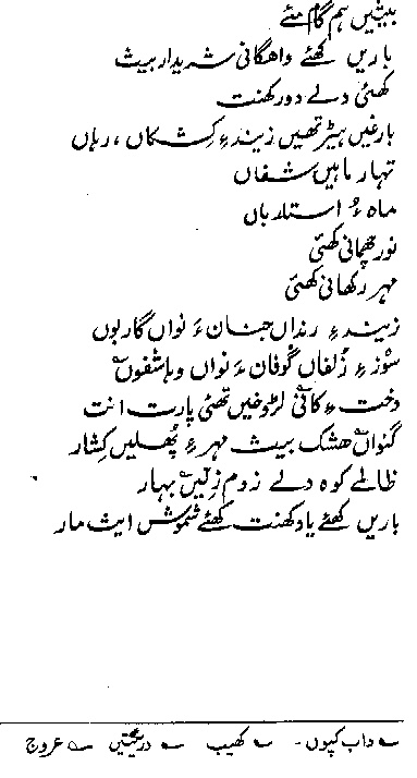 ALLAH BUKHSH BUZDAR - YOKA TAHO LAILA NAEY 0004_b11