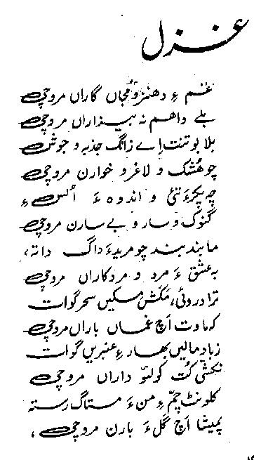 JAMAL DINI ROSHAN 2-22-216