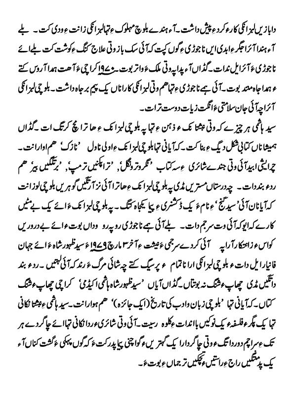 SYED ZAOOR SHAH HASMI Syed-210