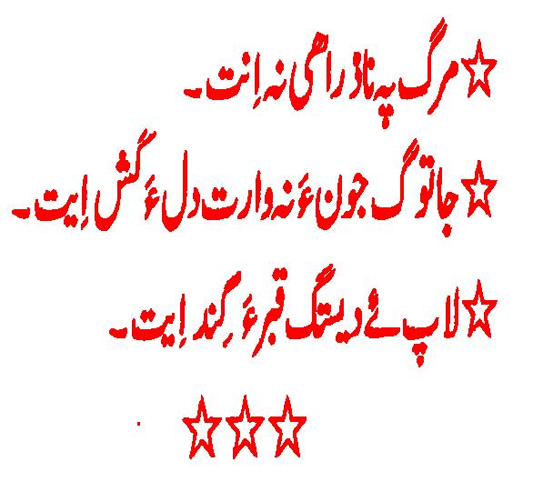Balochi Batol Test210