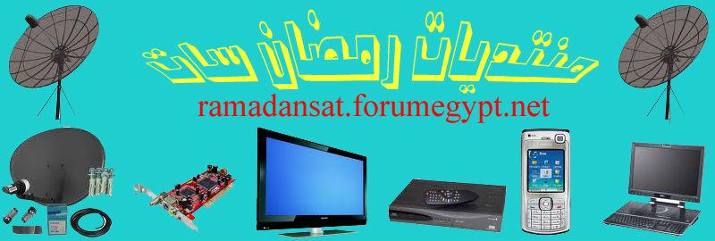 منتديات رمضان سات Ramada10