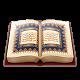 الإعجاز في القرآن الكريم