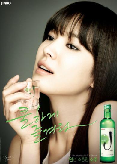 Song Hye Gyo Song-h10