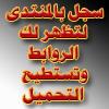 منتدى القارئ الشيخ محمدعبدالغفارمكاوى