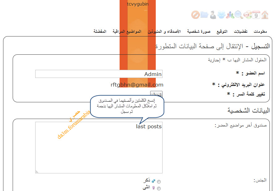 كود + شرح تركيب صندوق آخر مواضيع العضو في بياناته لجميع النسخ  Lastpo20