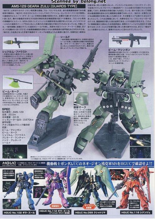 AMS-129 Geara Zulu 1/144 Bandai (FINI) H122_m10