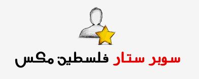 منتديات فلسطين مكس .. حدث مخك .. أجمل المنتديات المجانية على الاطلاق - صفحة 2 Supers10