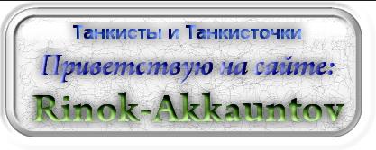 Рынок Аккаунтов для игры Танки Онлайн