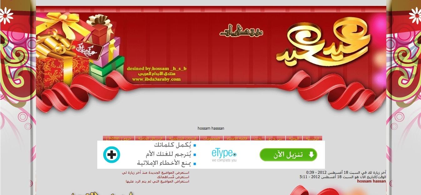 مسابقة النصف الثانى من رمضان 2012 على منتدى الإبداع العربى و أستايل عيد الفطر - صفحة 7 Untitl18