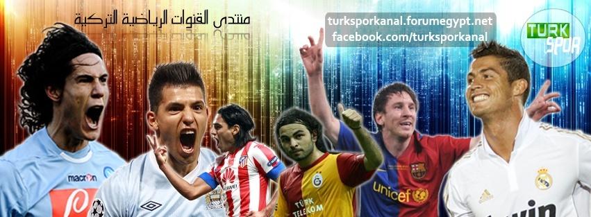 Turk Spor Kanal القنوات الرياضية التركية