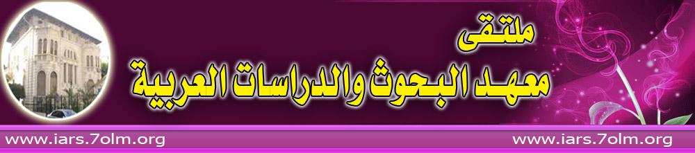 ملتقى طلاب معهد البحوث والدراسات العربية