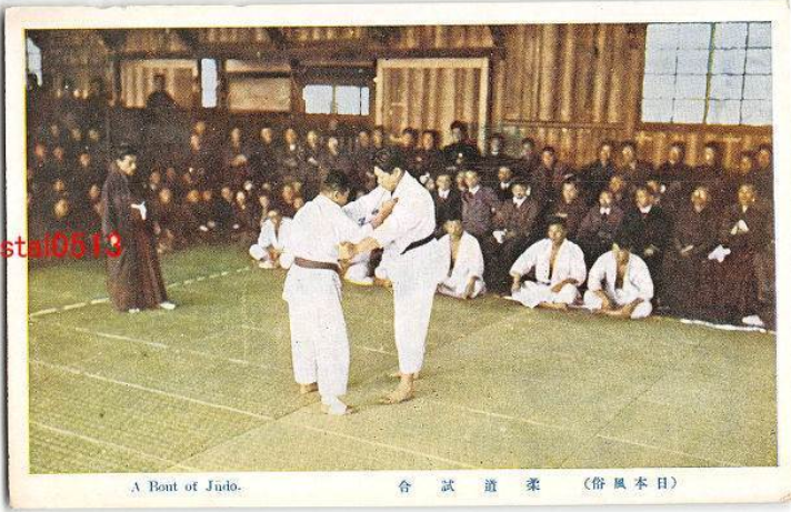 old japanese judo photos - Page 2 Boutof10