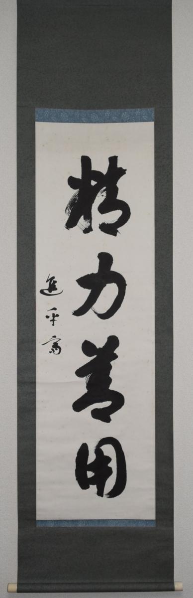 Jigoro Kano and themes of his calligraphy - Page 2 I-img310