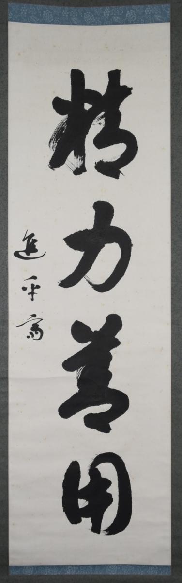 Jigoro Kano and themes of his calligraphy - Page 2 I-img311