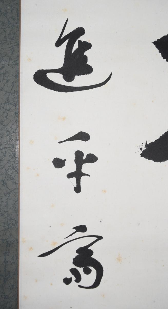 Jigoro Kano and themes of his calligraphy - Page 2 I-img610