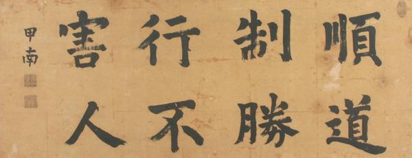 Jigoro Kano and themes of his calligraphy Im_kj010