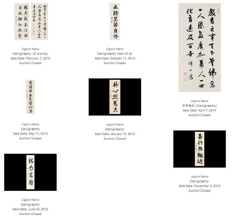 Jigoro Kano and themes of his calligraphy Image210