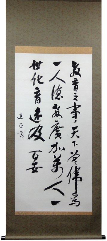 Jigoro Kano and themes of his calligraphy Jigoro10